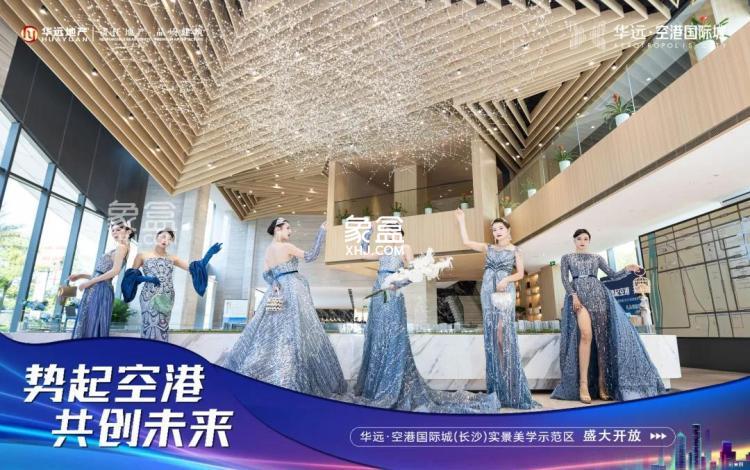 华远金科空港国际城实景图