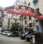 職院街LG曙光宿舍