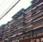 安居樂公寓