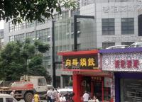 長電宿舍(新建西路)