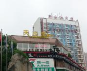 新天地(溫馨家園)新長江賓館