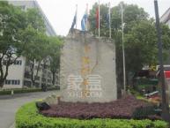 中聯科技園