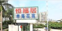恒福居申海花苑