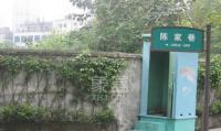 陈家巷小区