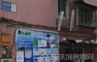 汉江公寓(复兴村)