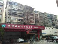 永红村宿舍
