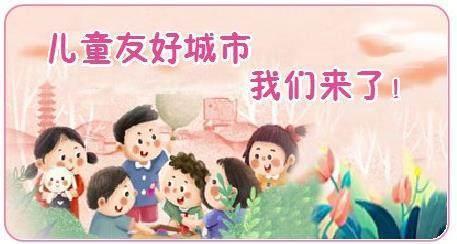 国家发改委等23部委:需将共同推进儿童友好城市建设!