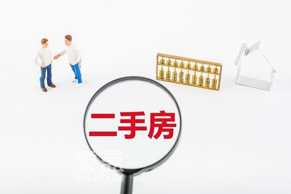 湘潭二手房交易税费有哪些?