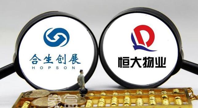 中国恒大:合生创展终止收购恒大物业股权