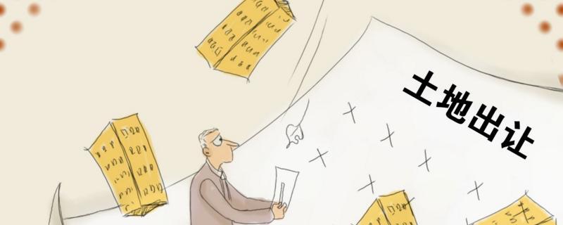 最新拿地情况!常德市6家房地产公司拿地总金额近14亿!