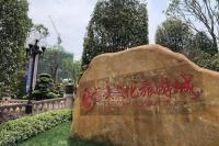 長沙恒大文化旅游城