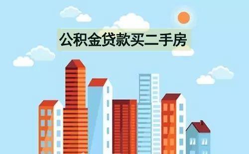 二手房满足什么条件才能申请公积金贷款