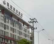 景程商務酒店