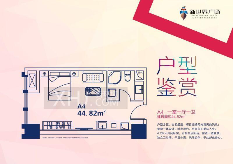 新城新世界广场户型图