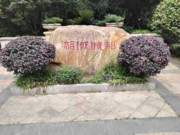 芙蓉廣場地鐵口 湘域城邦 品質花園小區 精裝兩房誠心出售