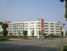 长沙市贺龙中学