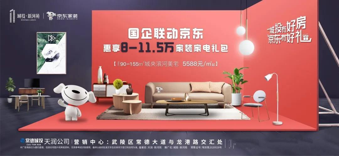 城投新河苑:惠享8—11.5万元家装家电大礼包!