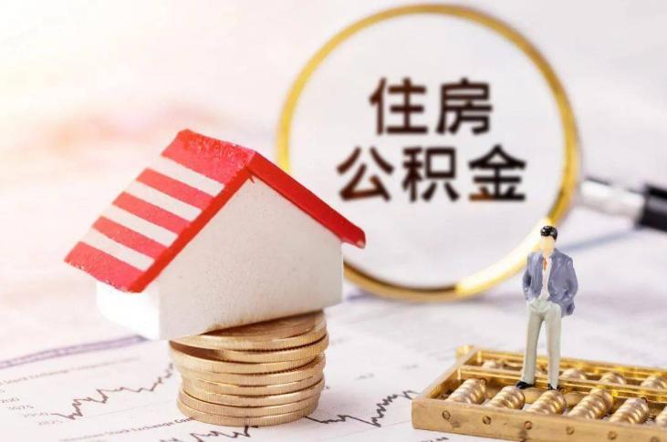 湘潭市住房公积金管理委员会关于调整2021年度湘潭市住房公积金最高和最低月缴存金额的通知