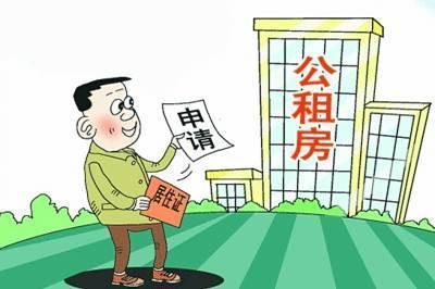 公租房和廉租房有何区别?申请哪个好一些?