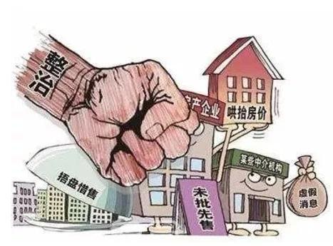 8部门联合严格管控房地产,成都房产市场如何发展?