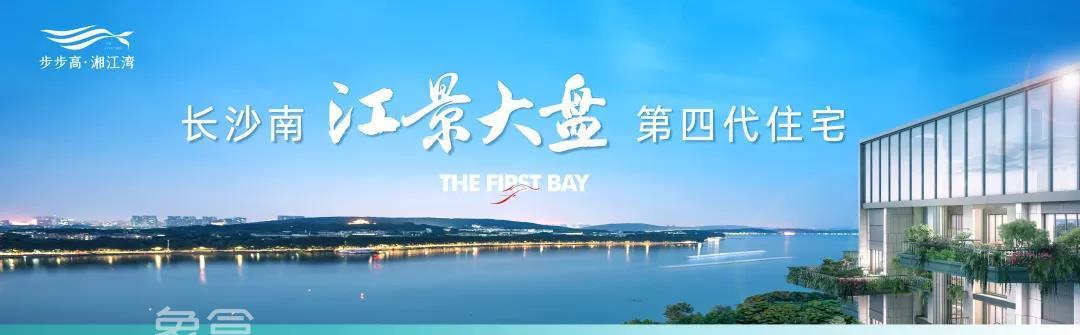 步步高湘江湾:堪比别墅!户户私家庭院,第四代住宅来了!