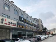 首丹商业大厦