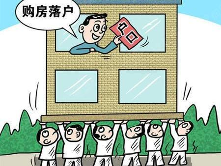 在西安买房可以落户吗?