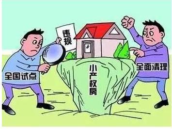 小产权房是什么呢?如何分类处理?小产权房可以买卖吗?