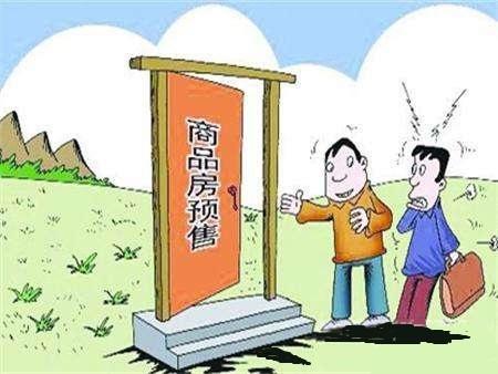 期房预售是什么意思?什么是期房和现房?