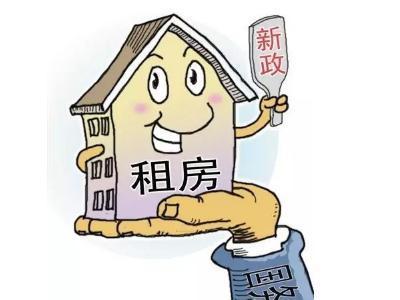 租房落户口对房主的影响