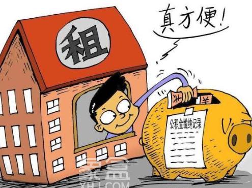 买新房交定金要注意什么?哪些情况可以提取公积金?