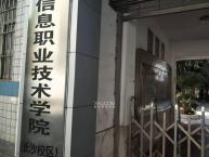 楊家山職業技術學院01棟502