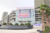 金霞跨境產貿城
