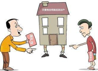 """""""二手房过户""""当天可以拿到房产证吗?"""