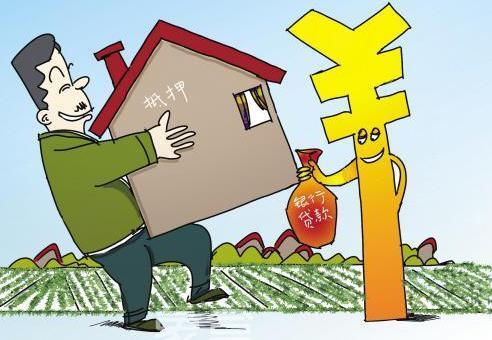 如何确定二手房贷款额度?