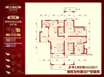 湘江世纪城 3房2厅2卫 精装修  整租 随时看房