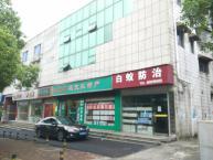 原县粮贸公司宿舍