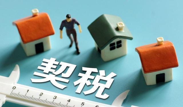契税法实施后,湖南买房成本涨了吗?