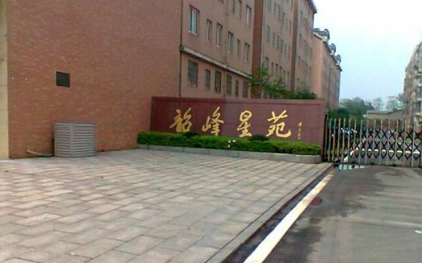 长沙韶峰星苑(韶峰尚南UP公寓)