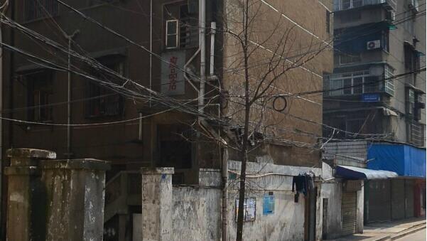 长沙建湘新村