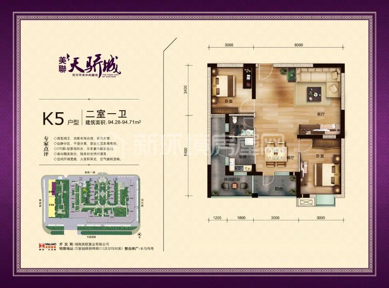 锦湘国际星城(一、二、三、四期美联天骄城)户型图