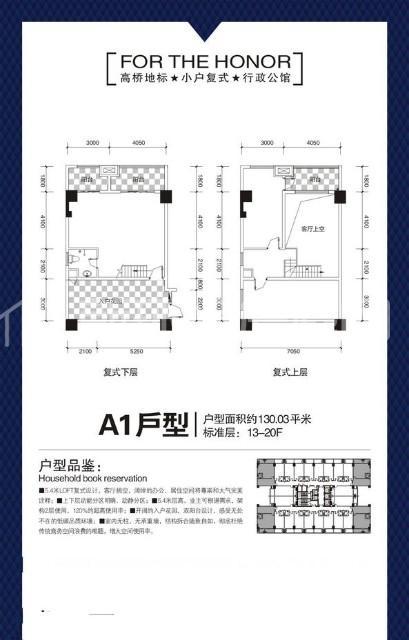 嘉玺大厦(高桥国际公寓)户型图
